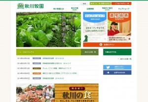 秋川牧園 スマイル生活 統合ウェブサイトイメージ