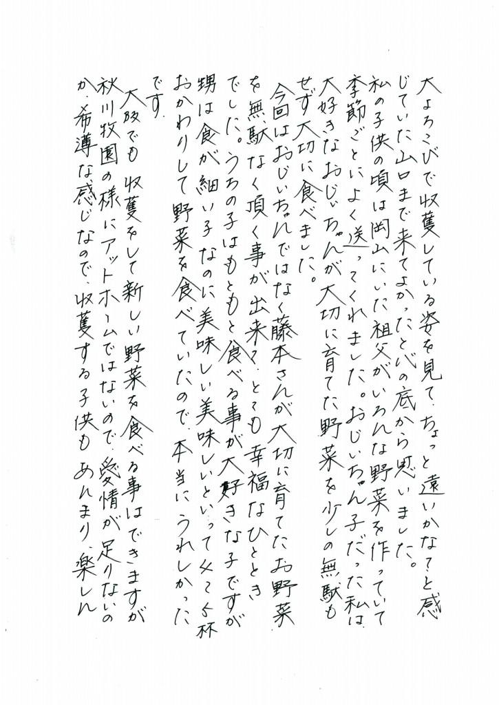 森永様_002
