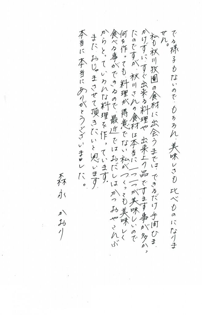 森永様_003