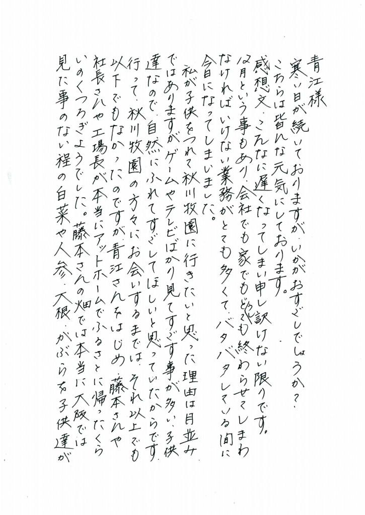 森永様_001