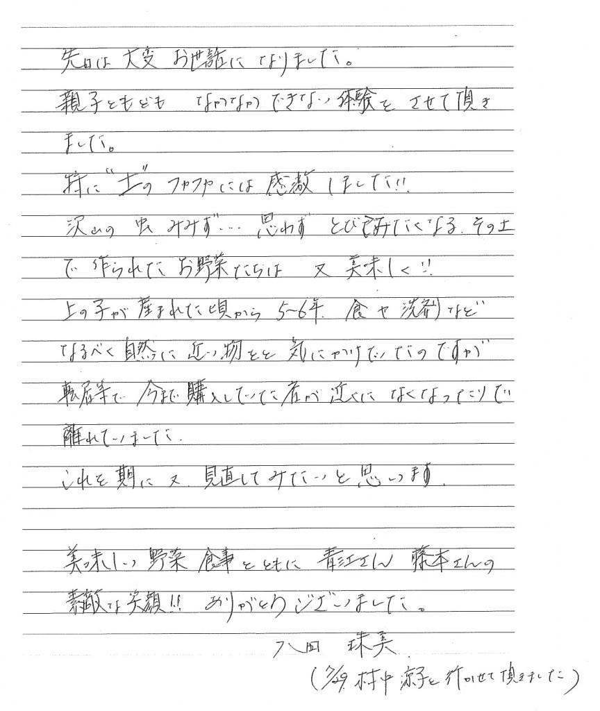 秋川牧園体験ツアー八田様ご感想