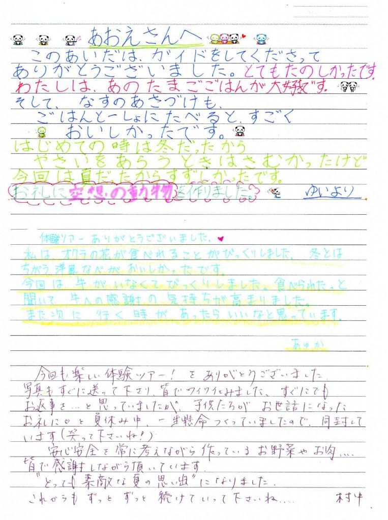 秋川牧園体験ツアー八田様ご感想4