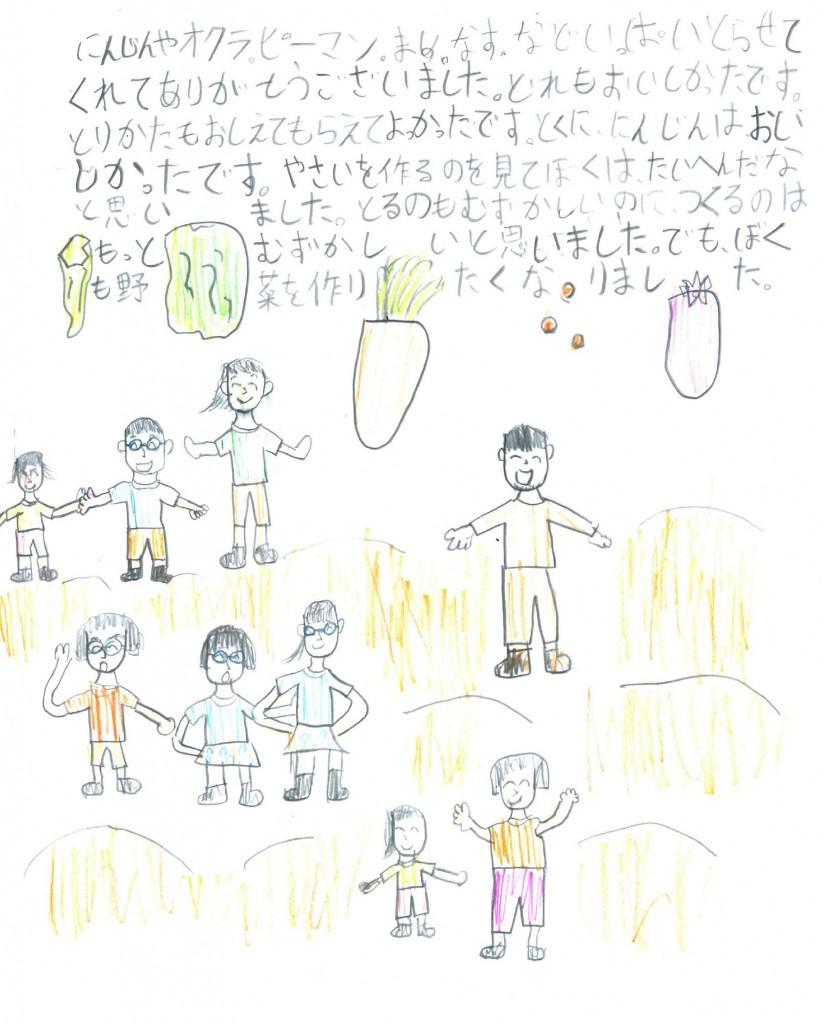 秋川牧園体験ツアー八田様ご感想2