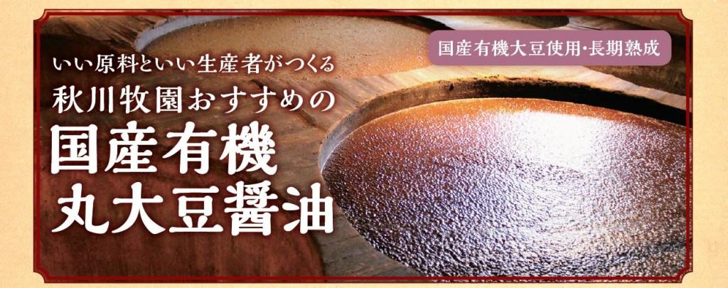 秋川牧園おすすめの国産有機丸大豆醤油