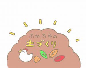 秋川牧園、鶏糞、有機栽培、無農薬野菜、土づくり