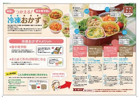 生活提案おすすめ献立16.16号、冷凍おかず、お弁当、秋川牧園、献立、レシピ