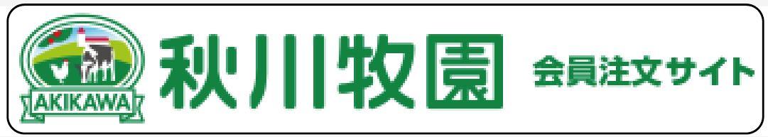 会員注文サイト