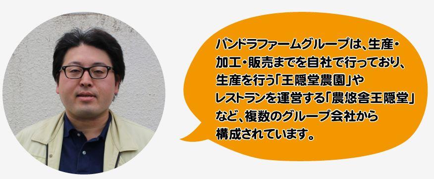 パンドラファームグループ 辻田さん
