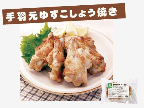 手羽元ゆずこしょう焼き、秋川牧園、冷凍食品、安心安全、おかず、鶏肉