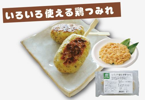 いろいろ使える鶏つみれ、鶏つみれ、秋川牧園、冷凍食品、鶏肉