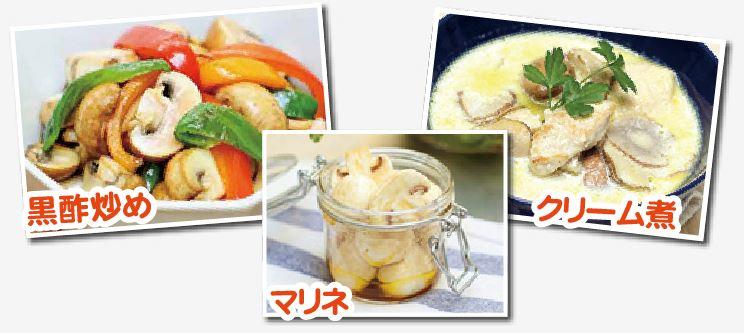 マッシュルームレシピ
