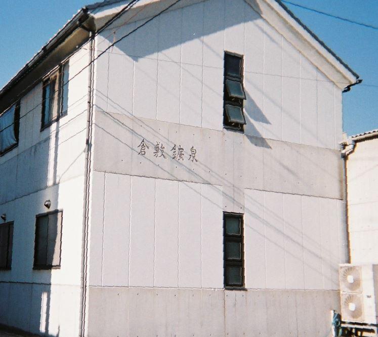 白壁の屋敷がずらりと並ぶ、情緒ある倉敷美観地区から少し入った場所にあります。80社近くあった鉱泉会社も今では1、2社を残すまでとなりました。