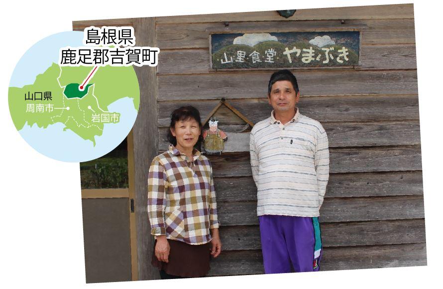 山吹夫妻 (左)里子さん(右)寛さん