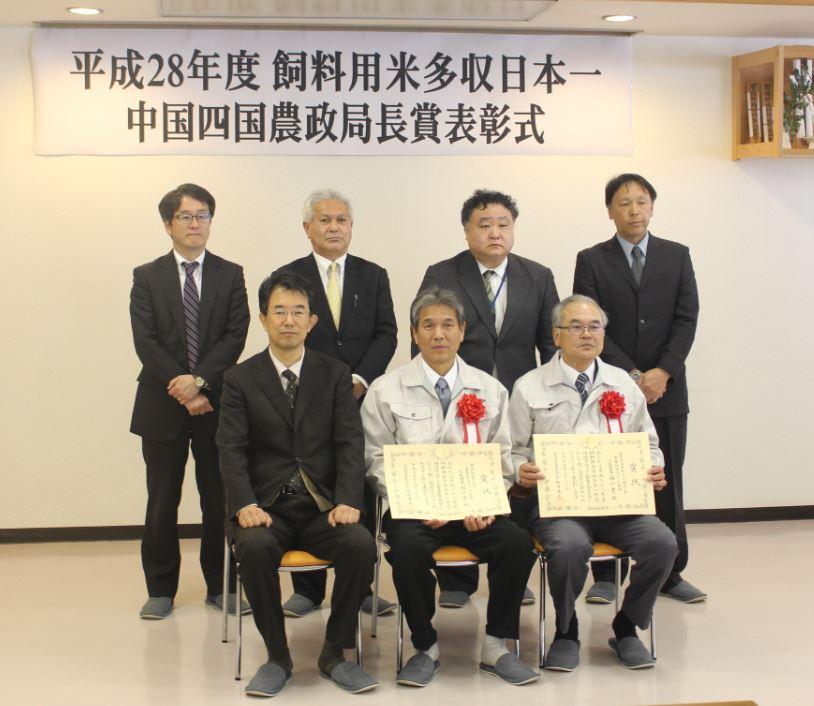 中国四国農政局賞受賞式の様子 秋川社長・社員と生産者