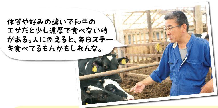 天候による牛の体調変化にも一早く気付き、対応します