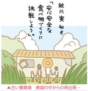 再出発、秋川牧園、秋川実、養鶏