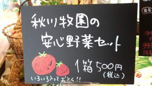 秋川牧園 直売店野菜セット